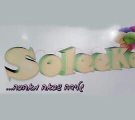 סוליקו 050-837777