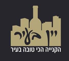יין בעיר 04-7743506