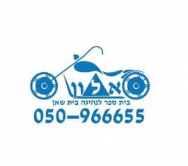 """אלון ביה""""ס לנהיגה, 050-9666555"""