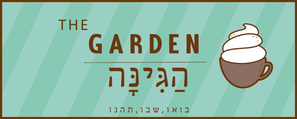 הגינה, 08-6464722