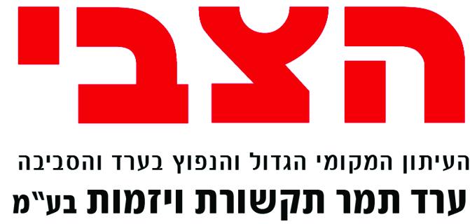 הצבי, 08-9957777