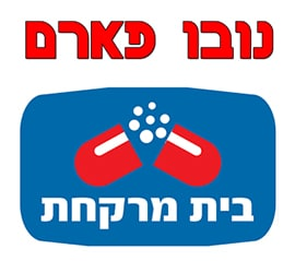נובו פארם, 04-6480111